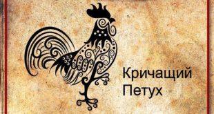 2021 год какого животного по славянскому календарю и знаку зодиака