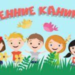 Весенние каникулы в школе 2021 с какого числа