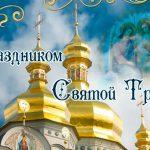 Троица в 2020 году какого числа у православных в России календарь