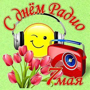 Поздравления 2020 с Днем Радио и Связи