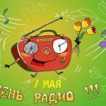 Поздравления 2021 с Днем Радио и Связи