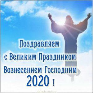 Поздравления с Вознесением 2020 в прозе