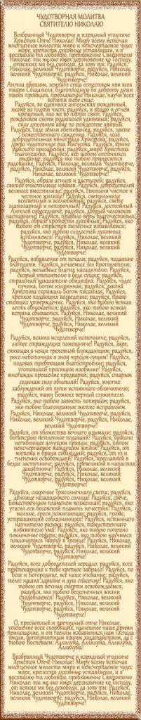 Праздник Николай Чудотворец 2020 приметы