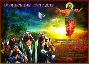Поздравления с Вознесением 2020 в стихах
