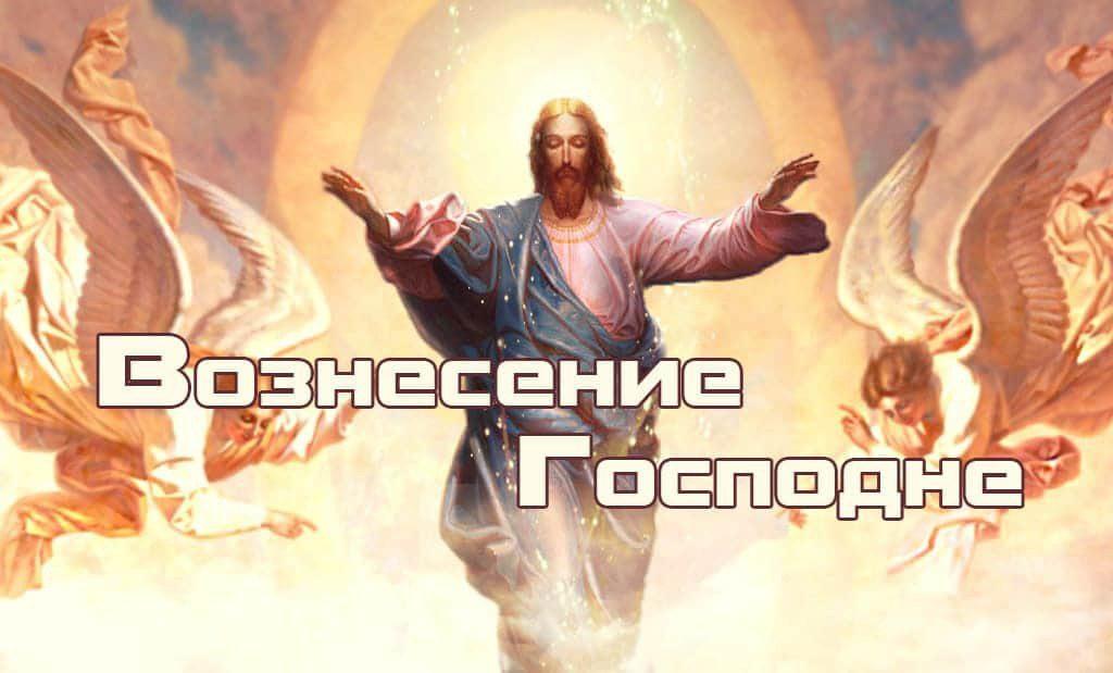 Когда Вознесение Господне в 2020 году в России