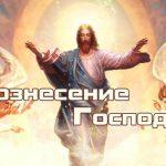 Когда Вознесение Господне в 2021 году в России