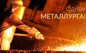 День металлурга в 2021 году какого числа в России