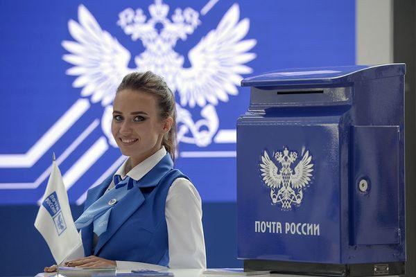 Когда День почты России в 2020 году
