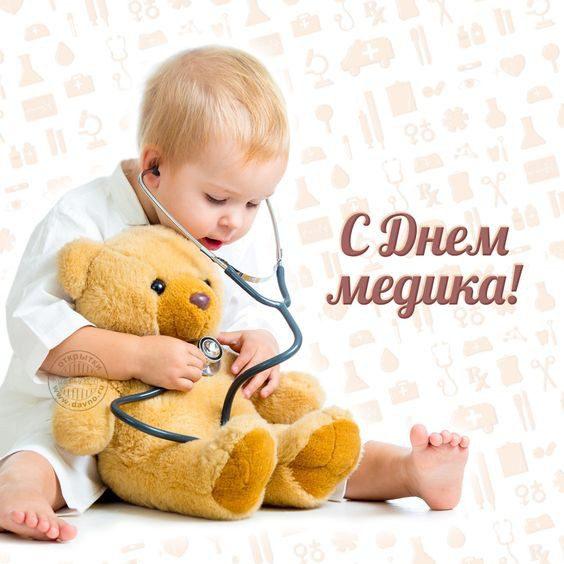 День Медика в 2020 году поздравления в стихах