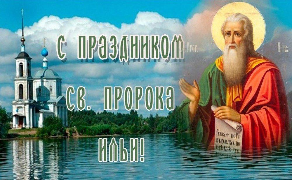 День Ильи пророка 2 августа поздравления