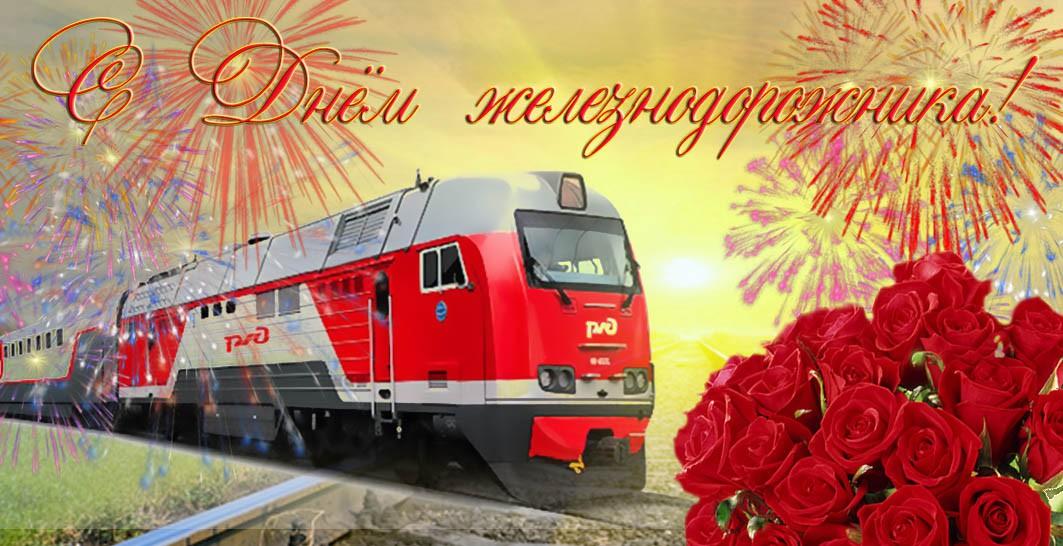 Когда День Железнодорожника в 2020 году в России дата