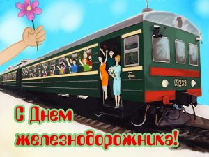 Поздравления с Днем Железнодорожника коллегам