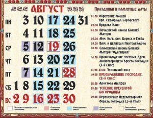 Церковные праздники в августе 2020 года календарь на каждый день