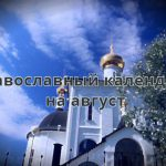 Церковные праздники в августе 2021 года календарь на каждый день