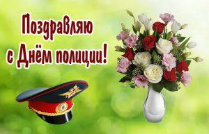 День полиции 2020 поздравления