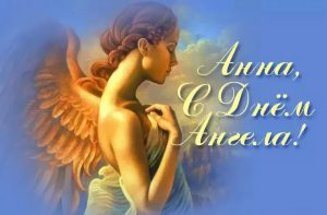 Поздравление с днем Анны именины