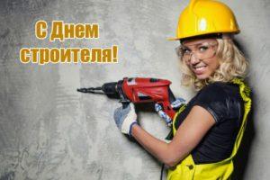 Поздравления с Днем строителя 2020 короткие