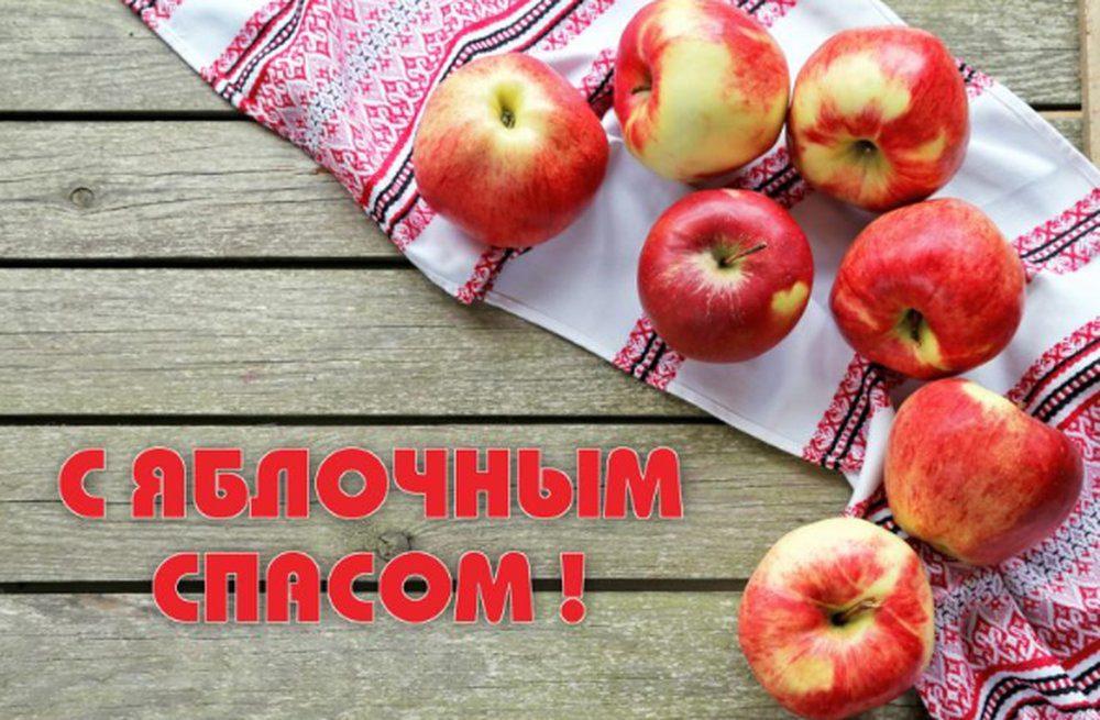 Поздравления с яблочным спасом 2020