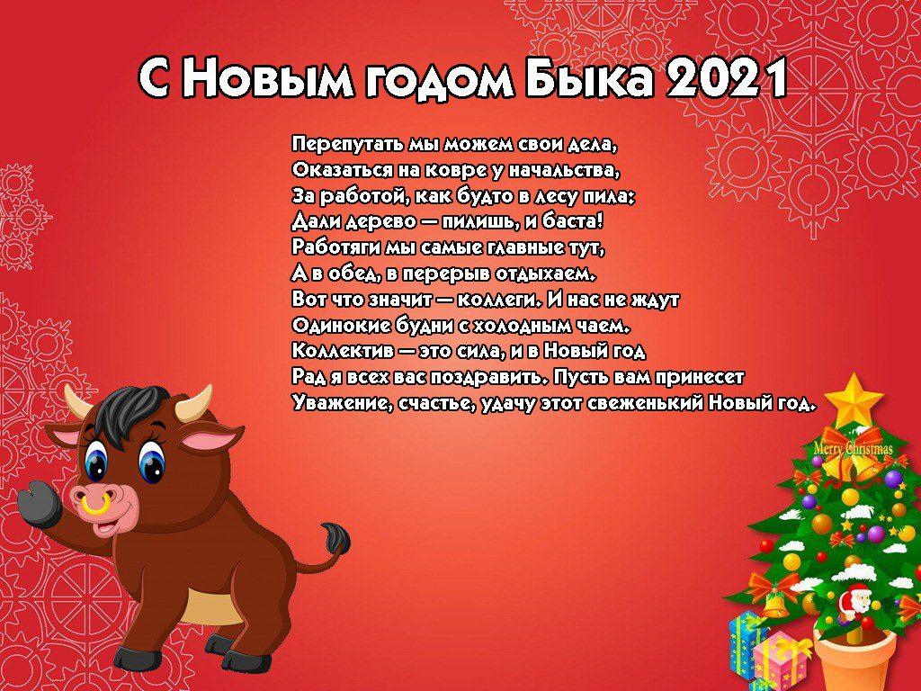 Поздравление с Новым Годом 2021 Быка в стихах