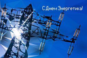 Когда День Энергетика в 2020 году в России какого числа