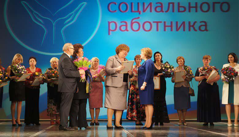 Когда день социального работника в 2022 году в России какого числа