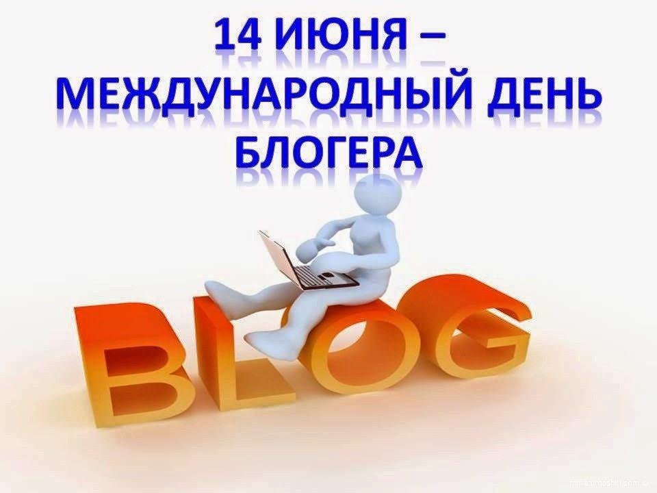 Международный день блогера 2022 какого числа