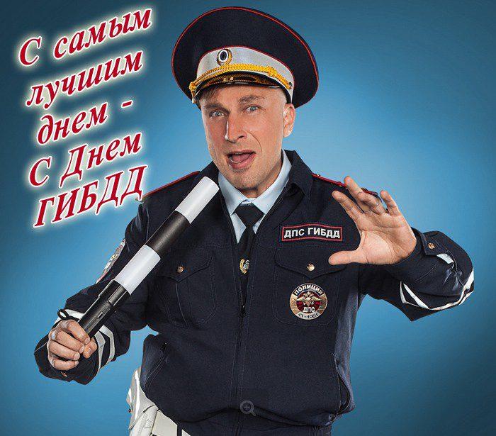 Когда день гаишника в России 2022