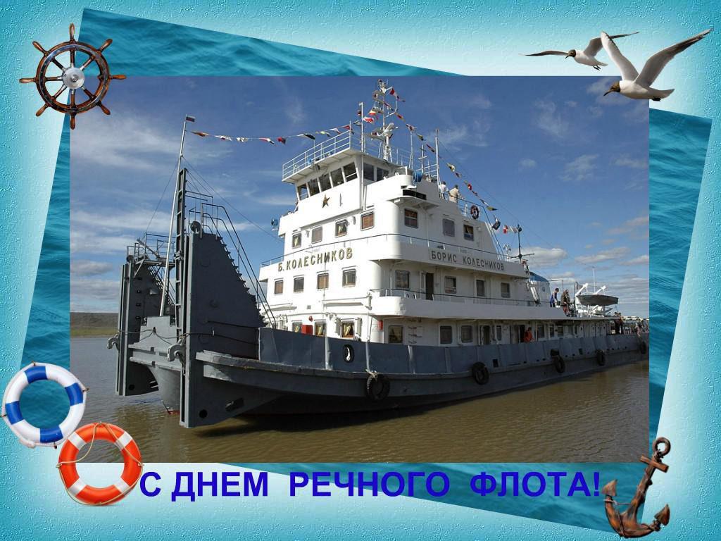 День работников морского и речного флота 2022 года
