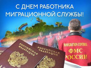 День работников миграционной службы 2022 какого числа