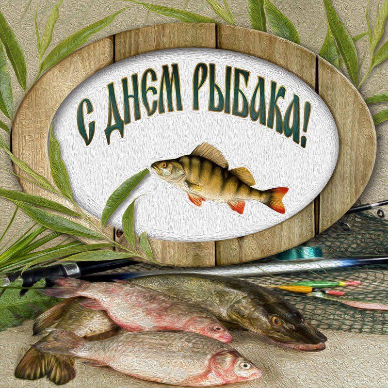 День рыбака 2022 года какого числа в России