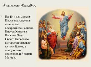 Когда Вознесение Господне в 2022 году в России