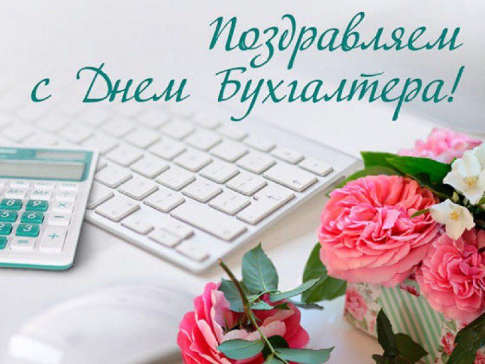 Когда день бухгалтера в 2021 году в России какого числа?