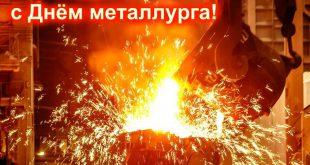 День металлурга в 2022 какого числа в России