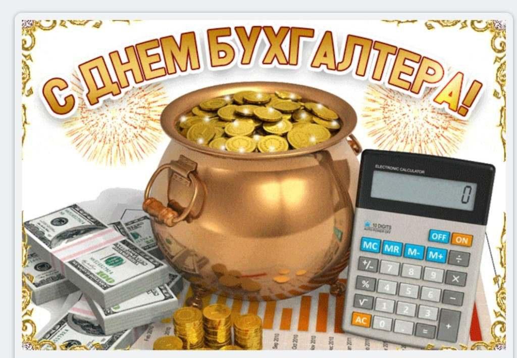 Когда день бухгалтера в 2022 году в России какого числа?