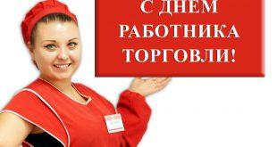 День работника торговли в 2022 году в России какого числа?